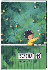 Зелена, 19 - фото обкладинки книги