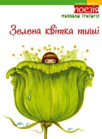 Зелена квітка тиші - фото книги