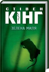 Зелена миля - фото обкладинки книги