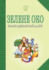 Зелене Око. 1001 вірш: Антологія української поезії для дітей. - фото обкладинки книги