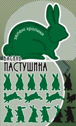 Зелені кролики - фото обкладинки книги