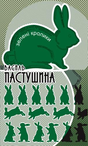 Книга Зелені кролики