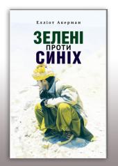 Зелені проти синіх - фото обкладинки книги