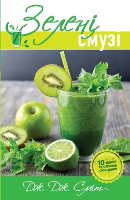 Зелені смузі. 10-денна програма очищення - фото книги