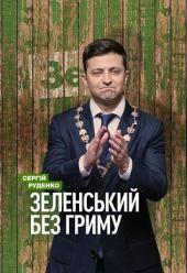 Зеленський без гриму - фото обкладинки книги