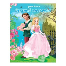 Зелений тюльпан - фото книги