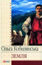 Земля - фото обкладинки книги