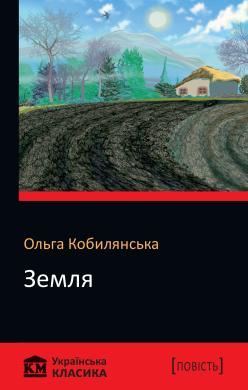Земля - фото книги