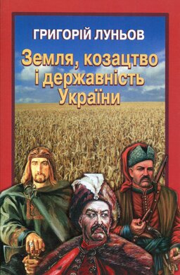 Земля, козацтво і державність України - фото книги