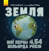 Земля: мої перші 4,54 мільярда років - фото обкладинки книги
