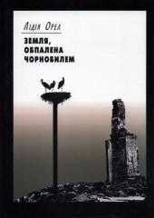 Земля, обпалена Чорнобилем (на матеріалах польових експедицій) - фото обкладинки книги