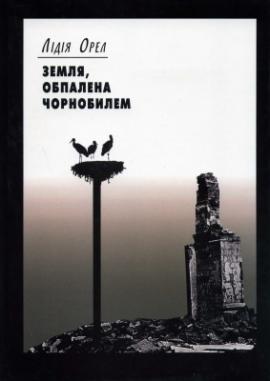 Земля, обпалена Чорнобилем (на матеріалах польових експедицій) - фото книги