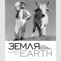 ЗЕМЛЯ: в кадрі Бориса Косарева