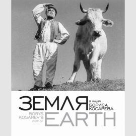 ЗЕМЛЯ: в кадрі Бориса Косарева - фото книги