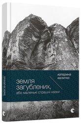 Земля Загублених - фото обкладинки книги