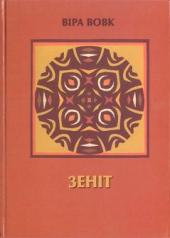 Зеніт - фото обкладинки книги