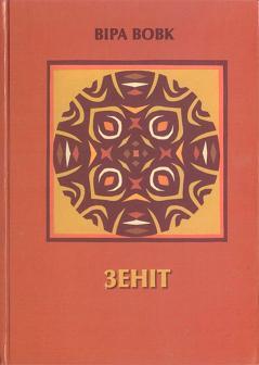 Книга Зеніт