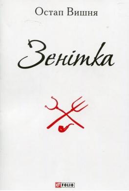 Зенітка - фото книги