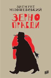 Зерно правди - фото обкладинки книги