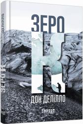 Зеро К - фото обкладинки книги