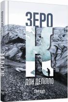 Книга Зеро К