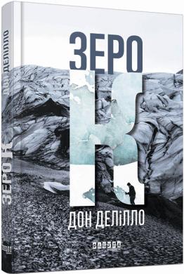 Зеро К - фото книги