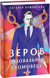 Зеров. Поховальний промовець - фото обкладинки книги