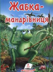 Жабка-мандрівниця - фото обкладинки книги