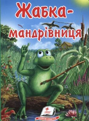 Книга Жабка-мандрівниця