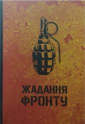 Жадання фронту - фото обкладинки книги