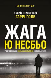 Жага (детектив Гаррі Голе) - фото обкладинки книги
