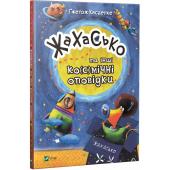 Жахасько та інші ко(с)мічні оповідки - фото обкладинки книги