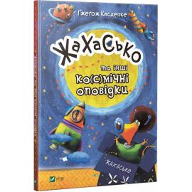 Жахасько та інші ко(с)мічні оповідки - фото книги