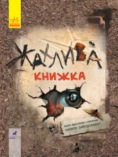Жахлива книжка: збірник страшних історій - фото обкладинки книги