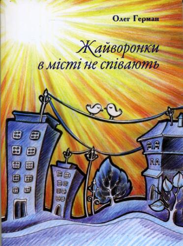 Книга Жайворонки в місті не співають