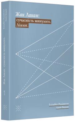 Жак Лакан: сучасність минулого. Діалог - фото книги
