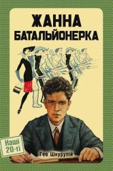 Жанна Батальонерка - фото обкладинки книги