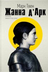 Жанна д'Арк - фото обкладинки книги