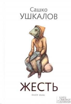 Книга Жесть
