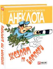 Жезлом по бамперу: анекдоти про тих, хто в дорозі і в міліції - фото обкладинки книги