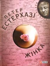 Жінка - фото обкладинки книги