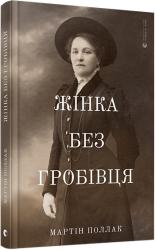 Жінка без гробівця. Розповідь про мою тітку - фото обкладинки книги