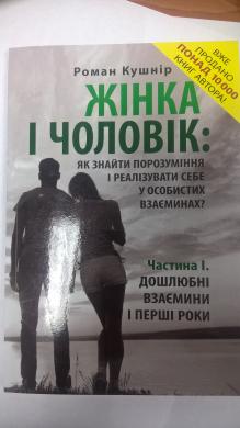 Книга Жінка і чоловік