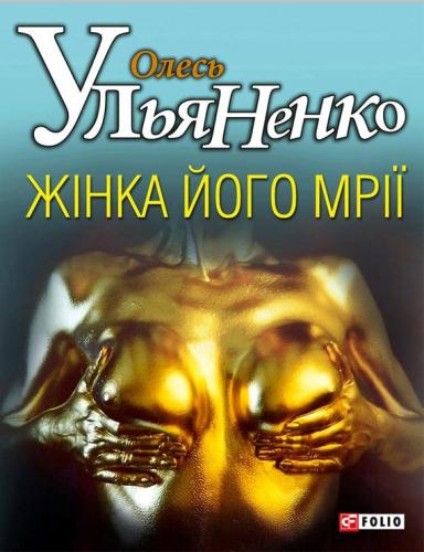 Книга Жiнка його мрiї