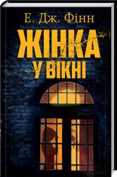 Жінка у вікні - фото обкладинки книги