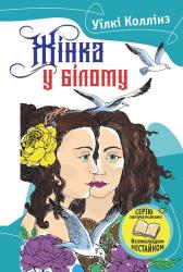 Жінка в білому - фото обкладинки книги