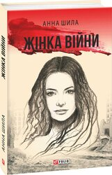 Жінка війни - фото обкладинки книги