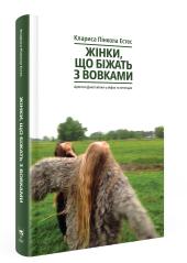 Жінки, що біжать з вовками. Жіночий архетип у міфах та легендах - фото обкладинки книги