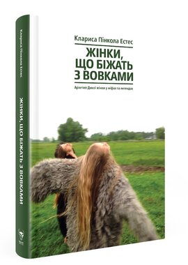 Жінки, що біжать з вовками. Жіночий архетип у міфах та легендах - фото книги