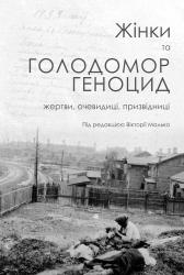 Жінки та Голодомор-геноцид: жертви, очевидці, призвідниці - фото обкладинки книги